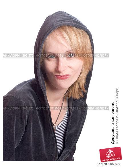 Девушка в капюшоне, фото № 307572, снято 11 мая 2008 г. (c) Ольга Сапегина / Фотобанк Лори