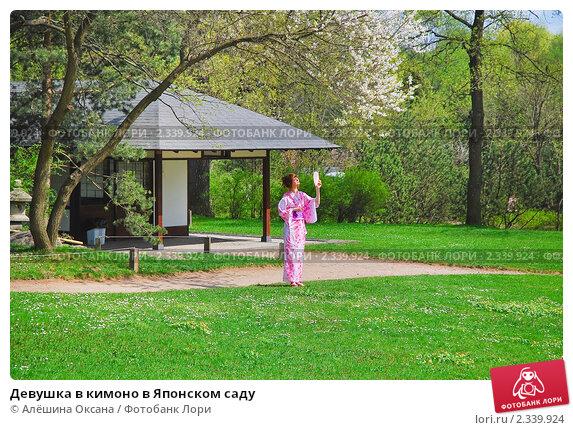 Купить «Девушка в кимоно в Японском саду», эксклюзивное фото № 2339924, снято 8 мая 2009 г. (c) Алёшина Оксана / Фотобанк Лори