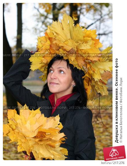 Купить «Девушка в кленовом венке. Осеннее фото», фото № 217276, снято 27 октября 2007 г. (c) Наталья Белотелова / Фотобанк Лори