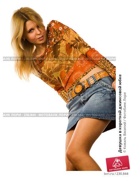 Девушка в короткой джинсовой юбке, фото № 230844, снято 21 декабря 2006 г. (c) Коваль Василий / Фотобанк Лори
