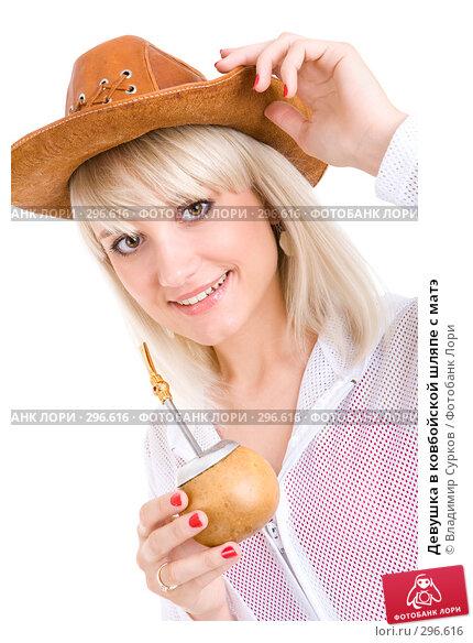 Купить «Девушка в ковбойской шляпе с матэ», фото № 296616, снято 12 апреля 2008 г. (c) Владимир Сурков / Фотобанк Лори