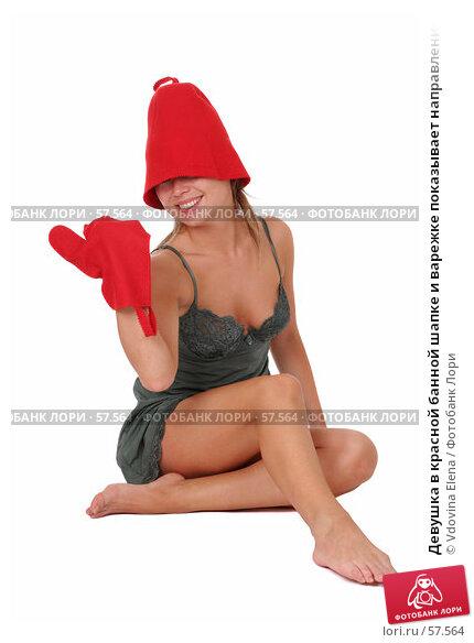 Девушка в красной банной шапке и варежке показывает направление, фото № 57564, снято 12 мая 2007 г. (c) Vdovina Elena / Фотобанк Лори