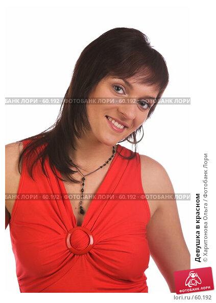 Купить «Девушка в красном», фото № 60192, снято 7 июня 2007 г. (c) Харитонова Ольга / Фотобанк Лори