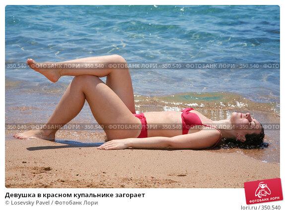 Купить «Девушка в красном купальнике загорает», фото № 350540, снято 16 мая 2007 г. (c) Losevsky Pavel / Фотобанк Лори
