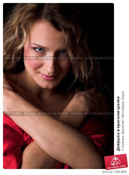 Девушка в красном шелке, фото № 156064, снято 28 октября 2007 г. (c) Коваль Василий / Фотобанк Лори