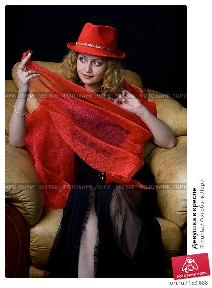 Девушка в кресле, фото № 153688, снято 17 июля 2007 г. (c) hunta / Фотобанк Лори