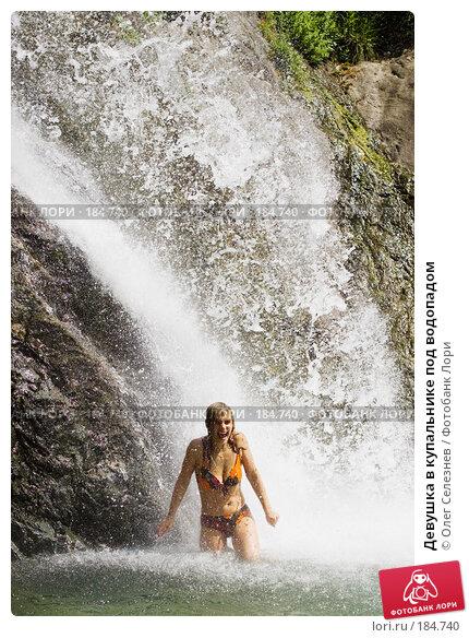 Девушка в купальнике под водопадом, фото № 184740, снято 18 июня 2007 г. (c) Олег Селезнев / Фотобанк Лори