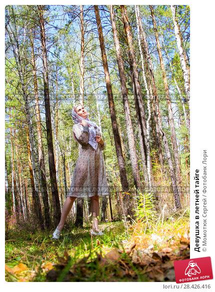 Купить «Девушка в летней тайге», фото № 28426416, снято 17 мая 2018 г. (c) Момотюк Сергей / Фотобанк Лори