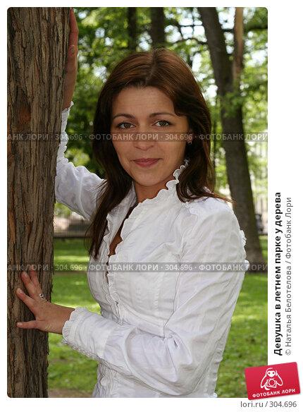 Девушка в летнем парке у дерева, фото № 304696, снято 31 мая 2008 г. (c) Наталья Белотелова / Фотобанк Лори