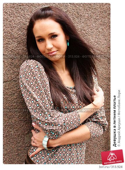 Купить «Девушка в летнем платье», фото № 313924, снято 4 июня 2008 г. (c) Андрей Аркуша / Фотобанк Лори