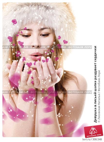 Девушка в лисьей шапке раздувает сердечки, фото № 308548, снято 30 декабря 2007 г. (c) Лисовская Наталья / Фотобанк Лори