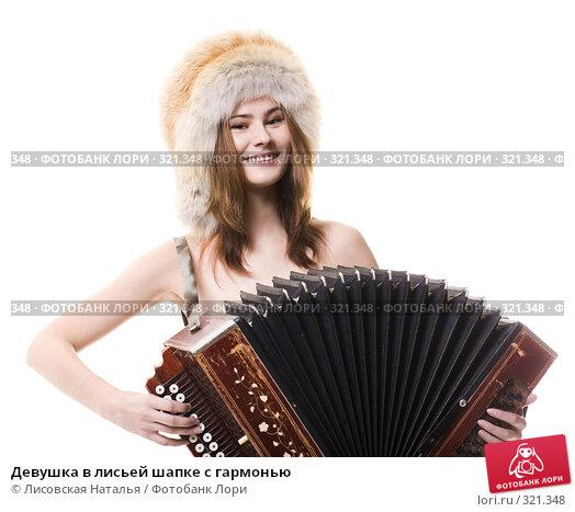 Девушка в лисьей шапке с гармонью, фото № 321348, снято 30 декабря 2007 г. (c) Лисовская Наталья / Фотобанк Лори