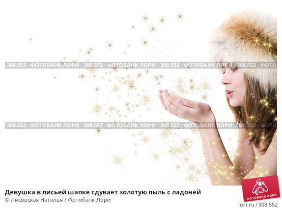 Девушка в лисьей шапке сдувает золотую пыль с ладоней, фото № 308552, снято 30 декабря 2007 г. (c) Лисовская Наталья / Фотобанк Лори