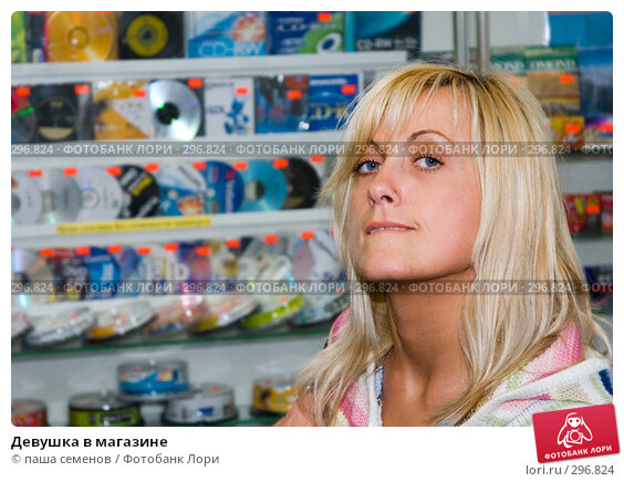 Девушка в магазине, фото № 296824, снято 12 мая 2007 г. (c) паша семенов / Фотобанк Лори