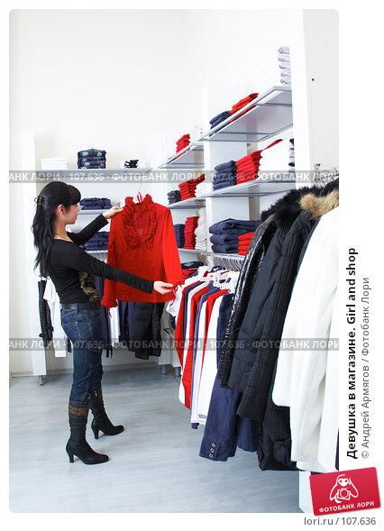 Девушка в магазине. Girl and shop, фото № 107636, снято 29 октября 2007 г. (c) Андрей Армягов / Фотобанк Лори