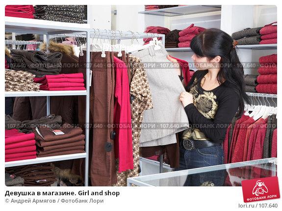 Купить «Девушка в магазине. Girl and shop», фото № 107640, снято 29 октября 2007 г. (c) Андрей Армягов / Фотобанк Лори