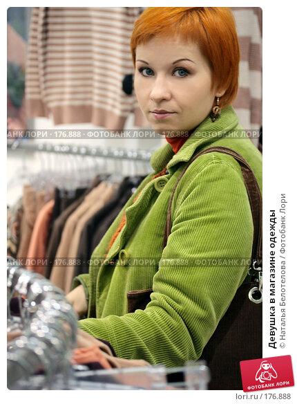 Девушка в магазине одежды, фото № 176888, снято 13 октября 2007 г. (c) Наталья Белотелова / Фотобанк Лори