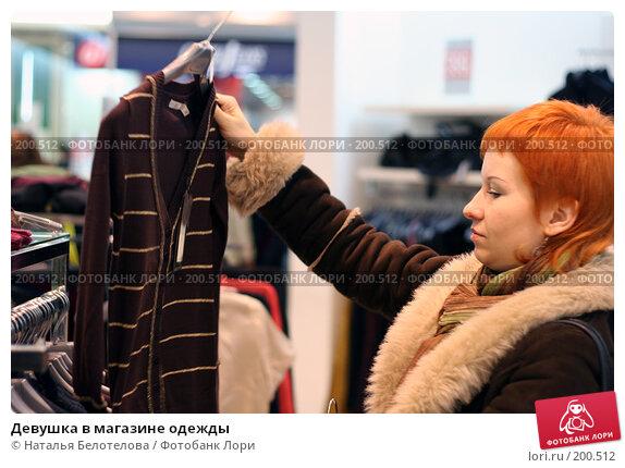 Купить «Девушка в магазине одежды», фото № 200512, снято 9 февраля 2008 г. (c) Наталья Белотелова / Фотобанк Лори