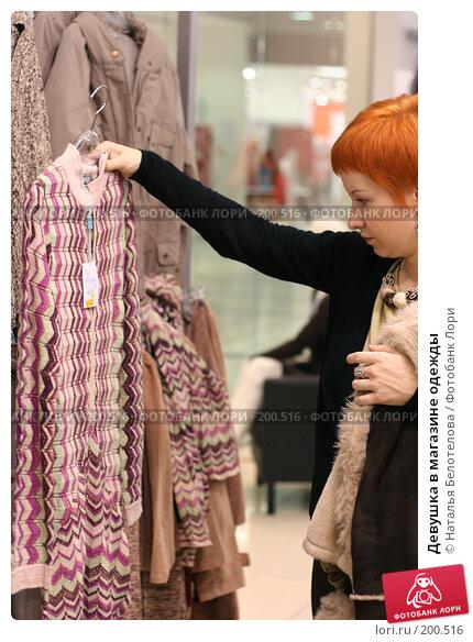 Девушка в магазине одежды, фото № 200516, снято 9 февраля 2008 г. (c) Наталья Белотелова / Фотобанк Лори