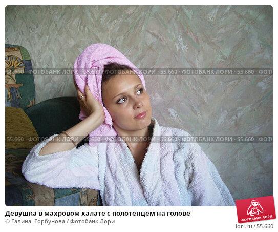 Девушка в махровом халате с полотенцем на голове, фото № 55660, снято 1 июня 2006 г. (c) Галина  Горбунова / Фотобанк Лори