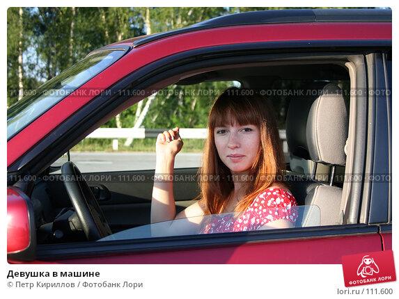 Девушка в машине, фото № 111600, снято 31 июля 2007 г. (c) Петр Кириллов / Фотобанк Лори