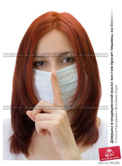 Девушка в медицинской маске жестом просит тишины, на белом фоне, фото № 99200, снято 29 июля 2007 г. (c) Ольга Красавина / Фотобанк Лори