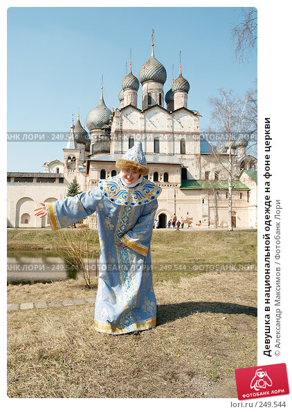 Купить «Девушка в национальной одежде на фоне церкви», фото № 249544, снято 30 апреля 2006 г. (c) Александр Максимов / Фотобанк Лори