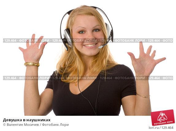 Девушка в наушниках, фото № 129464, снято 19 мая 2007 г. (c) Валентин Мосичев / Фотобанк Лори
