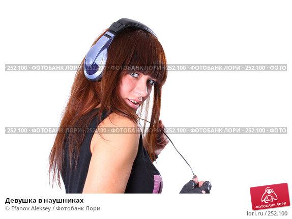 Девушка в наушниках, фото № 252100, снято 9 февраля 2008 г. (c) Efanov Aleksey / Фотобанк Лори