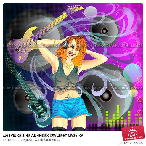 Купить «Девушка в наушниках слушает музыку», иллюстрация № 163304 (c) Цепков Андрей / Фотобанк Лори