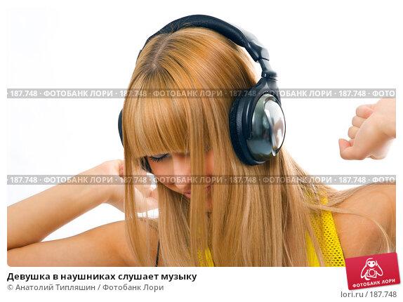Купить «Девушка в наушниках слушает музыку», фото № 187748, снято 15 января 2008 г. (c) Анатолий Типляшин / Фотобанк Лори