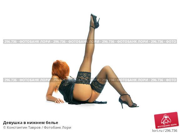 Девушка в нижнем белье, фото № 296736, снято 29 июля 2007 г. (c) Константин Тавров / Фотобанк Лори