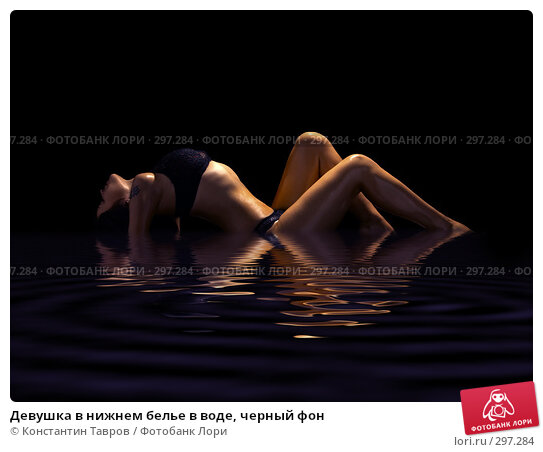 Купить «Девушка в нижнем белье в воде, черный фон», фото № 297284, снято 21 октября 2007 г. (c) Константин Тавров / Фотобанк Лори