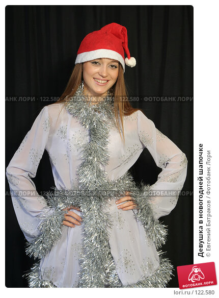 Купить «Девушка в новогодней шапочке», фото № 122580, снято 11 ноября 2007 г. (c) Евгений Батраков / Фотобанк Лори