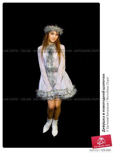 Девушка в новогодней шапочке, фото № 129260, снято 11 ноября 2007 г. (c) Евгений Батраков / Фотобанк Лори