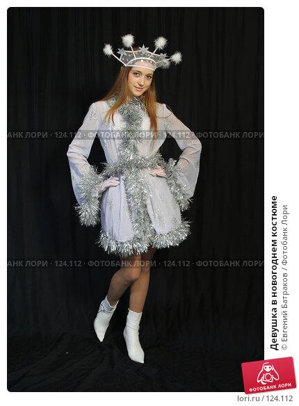 Девушка в новогоднем костюме, фото № 124112, снято 11 ноября 2007 г. (c) Евгений Батраков / Фотобанк Лори