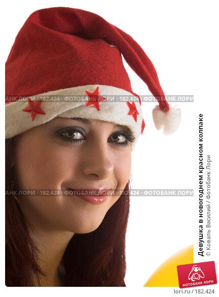 Девушка в новогоднем красном колпаке, фото № 182424, снято 23 ноября 2006 г. (c) Коваль Василий / Фотобанк Лори