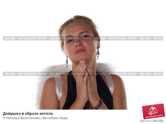 Девушка в образе ангела, фото № 330560, снято 1 июня 2008 г. (c) Наталья Белотелова / Фотобанк Лори