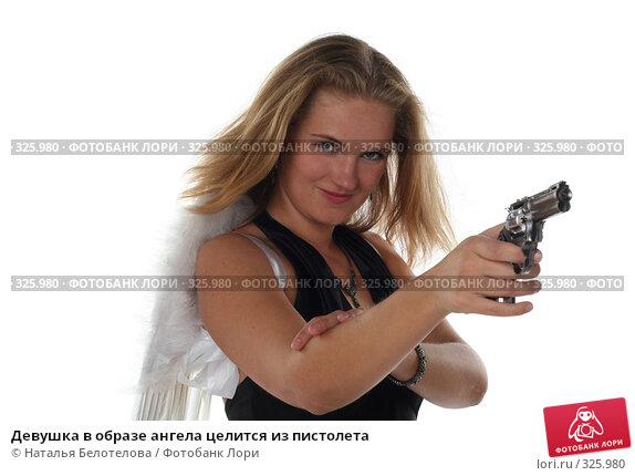 Купить «Девушка в образе ангела целится из пистолета», фото № 325980, снято 1 июня 2008 г. (c) Наталья Белотелова / Фотобанк Лори