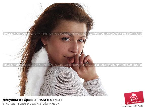 Девушка в образе ангела в мольбе, фото № 305520, снято 31 мая 2008 г. (c) Наталья Белотелова / Фотобанк Лори