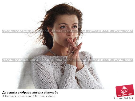 Девушка в образе ангела в мольбе, фото № 305544, снято 31 мая 2008 г. (c) Наталья Белотелова / Фотобанк Лори