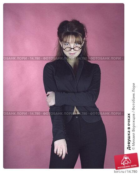 Девушка в очках, фото № 14780, снято 25 марта 2017 г. (c) Михаил Ворожцов / Фотобанк Лори