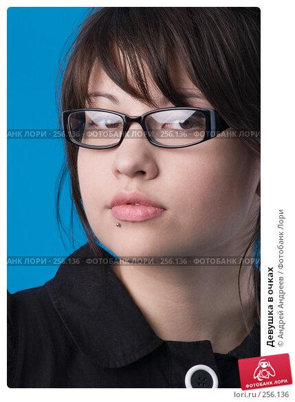 Девушка в очках, фото № 256136, снято 2 мая 2007 г. (c) Андрей Андреев / Фотобанк Лори