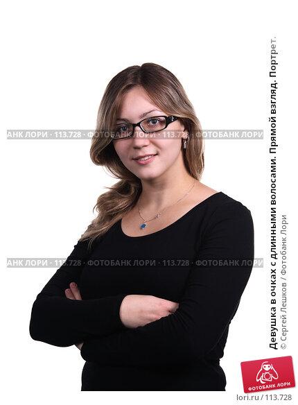 Девушка в очках с длинными волосами. Прямой взгляд. Портрет., фото № 113728, снято 21 октября 2007 г. (c) Сергей Лешков / Фотобанк Лори