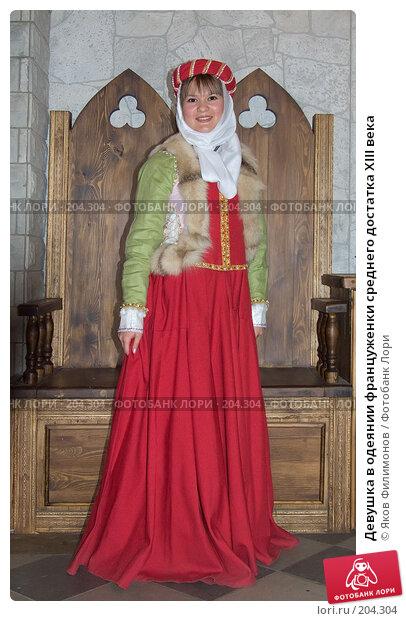 Девушка в одеянии француженки среднего достатка XIII века, фото № 204304, снято 16 февраля 2008 г. (c) Яков Филимонов / Фотобанк Лори