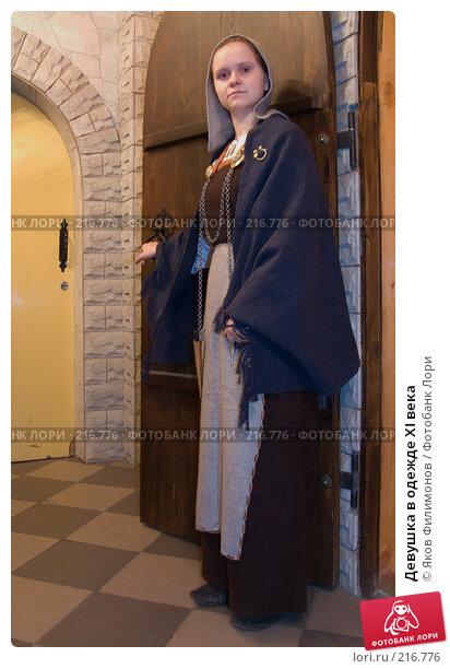 Девушка в одежде XI века, эксклюзивное фото № 216776, снято 16 февраля 2008 г. (c) Яков Филимонов / Фотобанк Лори