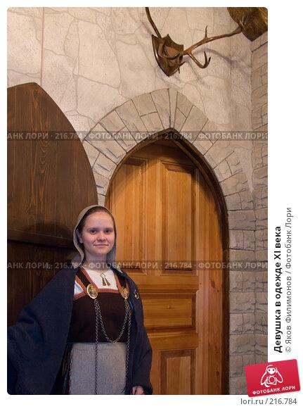 Купить «Девушка в одежде XI века», эксклюзивное фото № 216784, снято 16 февраля 2008 г. (c) Яков Филимонов / Фотобанк Лори