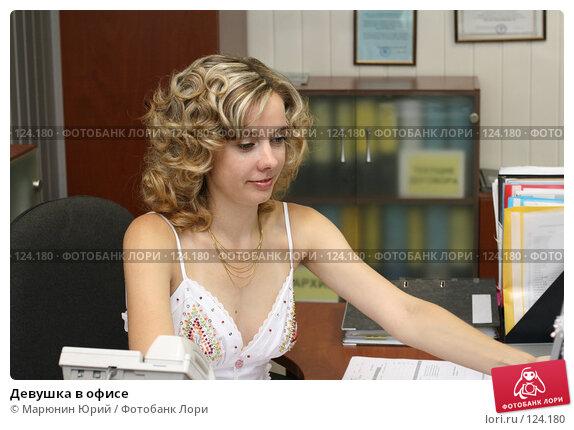 Купить «Девушка в офисе», фото № 124180, снято 19 июля 2007 г. (c) Марюнин Юрий / Фотобанк Лори