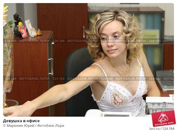 Девушка в офисе, фото № 124184, снято 19 июля 2007 г. (c) Марюнин Юрий / Фотобанк Лори