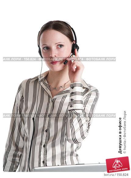 Девушка в офисе, фото № 150824, снято 8 ноября 2007 г. (c) hunta / Фотобанк Лори